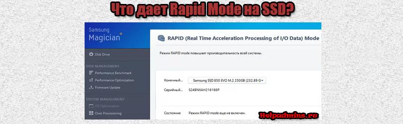 Режим Rapid в SSD Samsung что это? | HelpAdmins ru