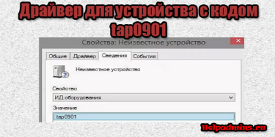 неизвестное устройство с id - tap0901