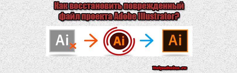 что делать если файл проекта Adobe Illustrator открывается с ошибкой