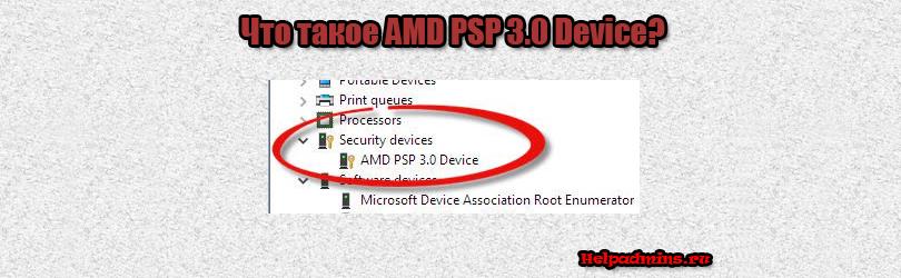 где взять драйвер для AMD PSP 3.0 Device
