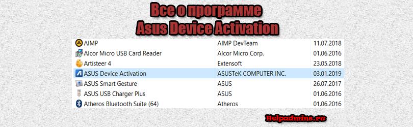 Asus Device Activation что это за программа? | HelpAdmins ru