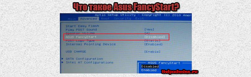 Что за программа Asus FancyStart Utility
