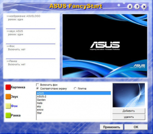 Для чего нужна Asus FancyStart в настройках биос?