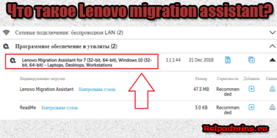 что такое lenovo migration assistant