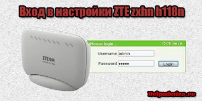 логин и пароль по умолчанию для ZTE ZXHN H118N