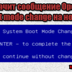 Что значит Operating system boot mode change 021