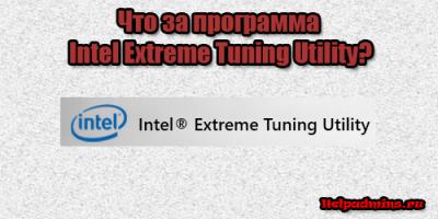 что делает программа Intel Extreme Tuning Utility