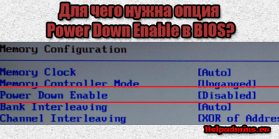 power down enable что это