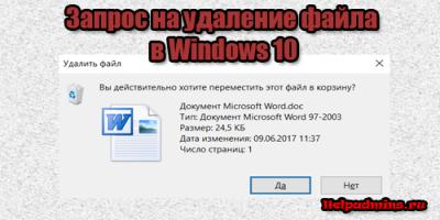 Windows 10 удаляет файлы без предупреждения. Как это отключить?