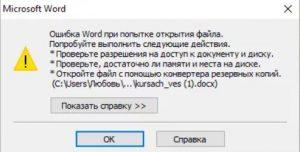 не открывается файл MS Word
