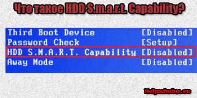 HDD Smart Capability что это такое