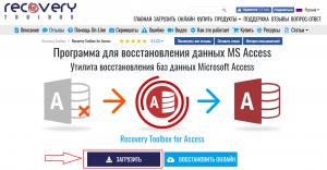 восстановление базы данных .ACCDB