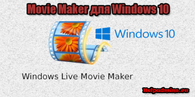 где взять Windows Movie Maker в windows 10