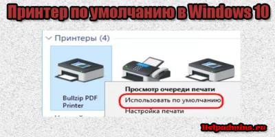 Назначение принтера по умолчанию в Windows 10