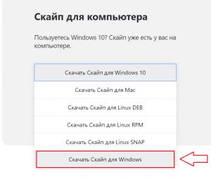 Skype не открывается как исправить