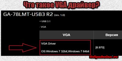 Для чего нужен VGA Driver
