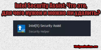 что такое Intel Security Assist