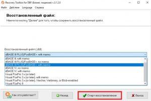 процедура восстановления файла .dbf