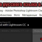 Как в лайтруме поменять язык на русский