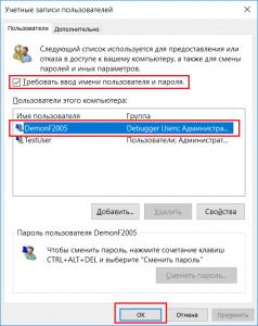 дублирование пользователя при входе в windows 10