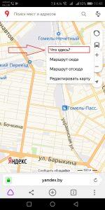 определение координат места на яндекс карте