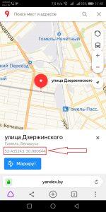 как узнать широту и долготу объекта по яндекс карте через смартфон