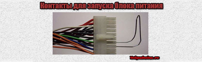 Какие провода замкнуть чтобы запустить блок питания компьютера