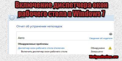 диспетчер окон рабочего стола отключен windows 7 как включить