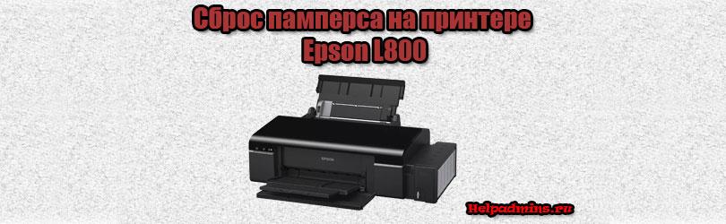 Epson L800 сброс счетчика чернил