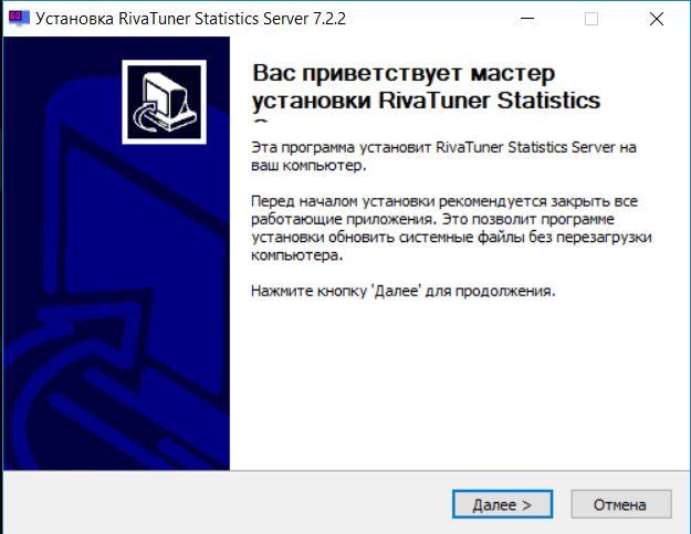 нужно ли устанавливать RivaTuner Statistics Server