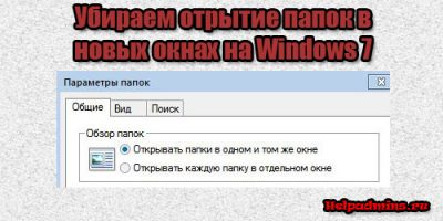 папки открываются в новом окне как исправить windows 7