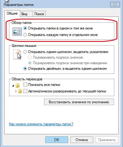 инструкция по отключению автоматического открытия папок в новых окнах на windows 7