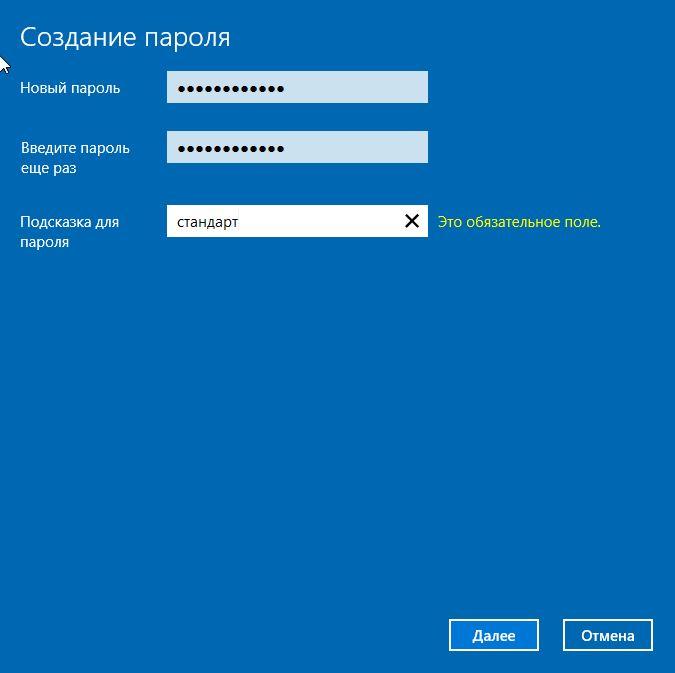 как установить пароль на виндовс 10 при входе в систему