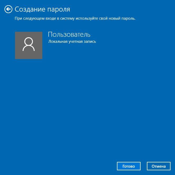 как в windows 10 создать пароль при включении