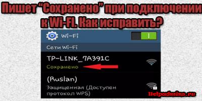 сохранено при подключении к wi-fi