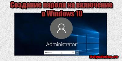 Как установить пароль на компьютере при входе в windows 10