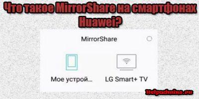 Mirror Share Huawei что это