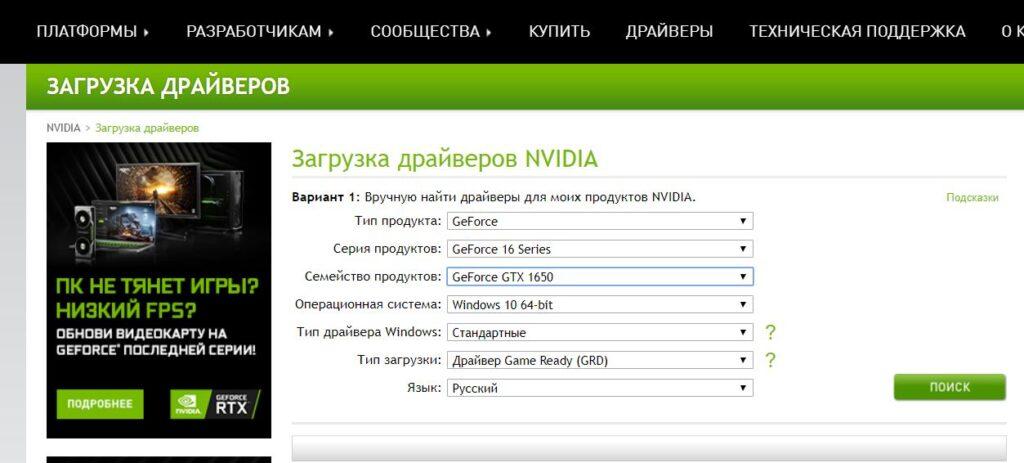 не устанавливается драйвер на видеокарту Nvidia из-за несовместимости с Windows