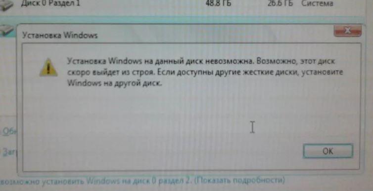 сообщение о скором выходе из строя диска во время установки windows