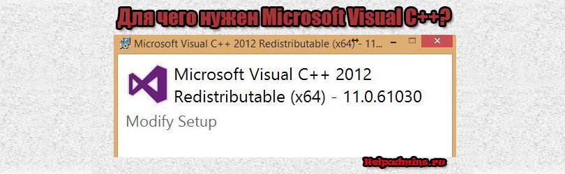 Что такое Microsoft Visual C++ и для чего он нужен