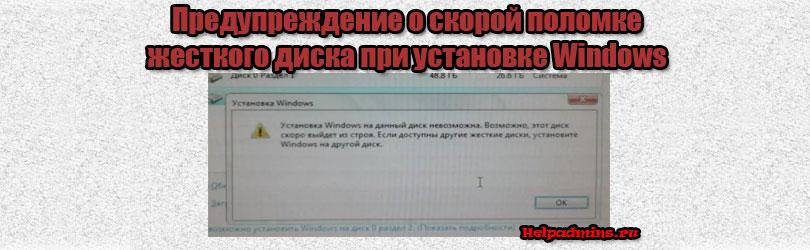 Установка windows на данный диск невозможна. Возможно этот диск скоро выйдет из строя