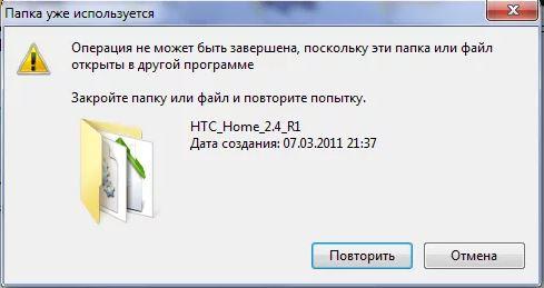 Файл или папка уже используются как удалить