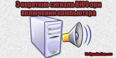 Три коротких сигнала при включении компьютера