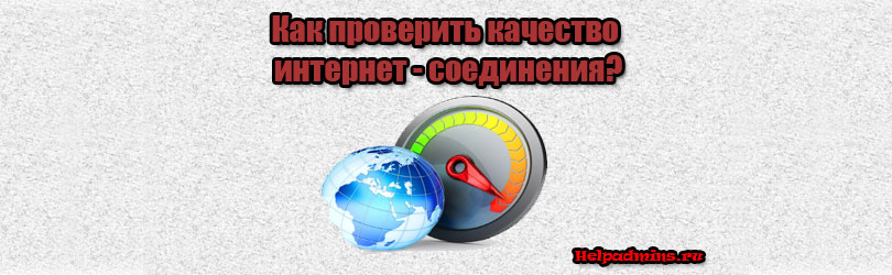 Онлайн - сервис для проверки качества и скорости интернета