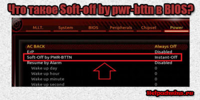Soft-off by pwr-bttn что это в BIOS