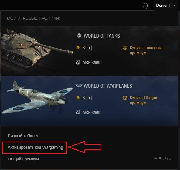 как активировать бонус-код для World Of Tanks
