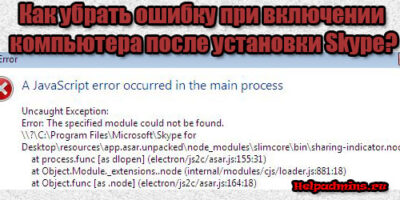 a javascript error occurred in the main process skype как исправить