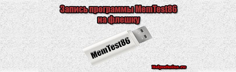 Создание загрузочной флешки с программой MemTest86