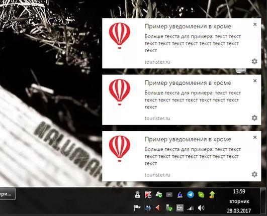 как запретить уведомления от сайтов в chrome
