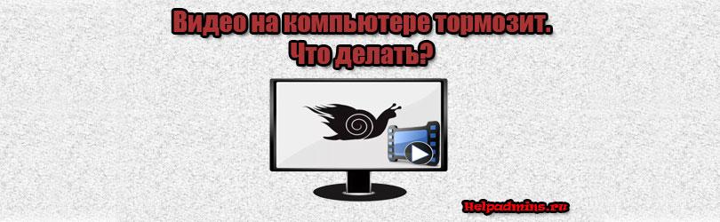 Устраняем тормоза при воспроизведении видео на компьютере